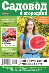 Садовод и огородник №13 07/2017