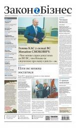 Закон і Бізнес (українською мовою) №50 12/2017
