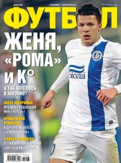 Футбол №8 01/2015