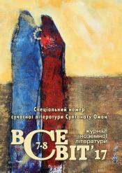 ВСЕСВІТ, український журнал іноземної літератури №7-8 07/2017