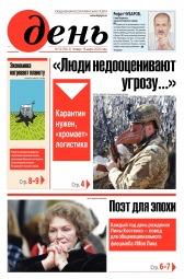 День. На русском языке №50 03/2020