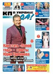 Комсомольская правда (четверг) №159 10/2019