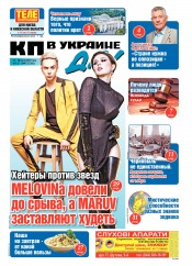 Комсомольская правда (четверг) №103 07/2019