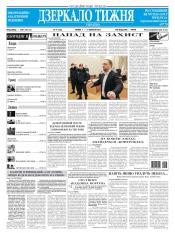 Дзеркало тижня. Україна №9 03/2013