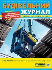 Будівельний журнал №6 12/2019