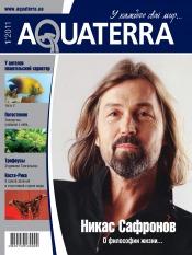 Aquaterra.ua №1 01/2011