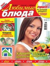 Любимые блюда №8 08/2013