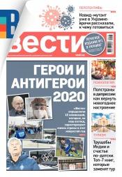Вести №194 12/2020