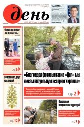 День. На русском языке №124 07/2017