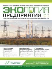 Экология предприятия №11 11/2013