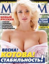 Maxim №4 04/2015
