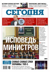 Сегодня. Киевский выпуск №275 12/2014