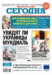 Сегодня. Киевский выпуск №84 05/2018