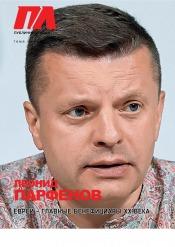 Публичные люди №7-8 07/2017