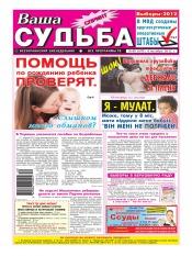 Ваша судьба-спринт №40 10/2012