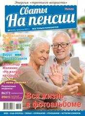 Сваты на пенсии №2 02/2017