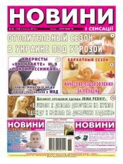 Новости и сенсации №36 09/2013
