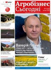 """газета """" Агробізнес Сьогодні"""" №4 02/2020"""