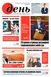 День. На русском языке №32 02/2021