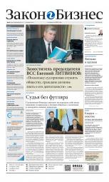 Закон и Бизнес (на русском языке) №52 12/2013