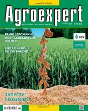 Agroexpert №2 02/2017