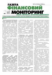 Фінансовий моніторинг №1 02/2020