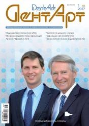 ДентАрт (На русском языке) №1 03/2017