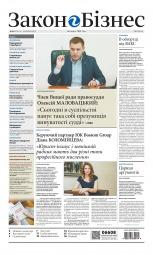 Закон і Бізнес (українською мовою) №28 07/2018