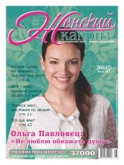 Женский каприз №6 06/2012