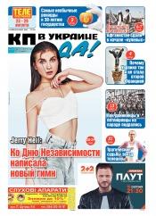 КП в Украине (четверг) №33 08/2021