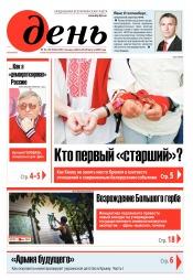 День. На русском языке. (пятница) №161-162 08/2020
