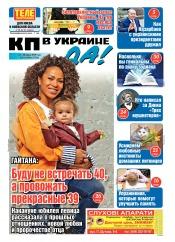 Комсомольская правда (четверг) №43 03/2019