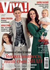 Viva! Украина №11 06/2019