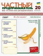 Частный предприниматель газета №20 10/2017