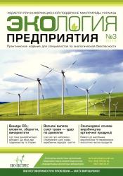 Экология предприятия №3 03/2015