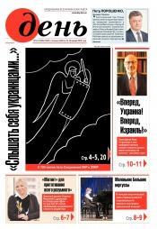 День. На русском языке. (пятница) №8-9 01/2019