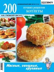 Кулинарный мир №10 05/2013