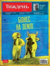 Український Тиждень №37 09/2016