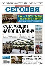 Сегодня. Киевский выпуск №267 12/2014