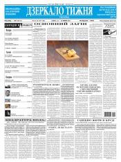 Дзеркало тижня. Україна №22-23 06/2013
