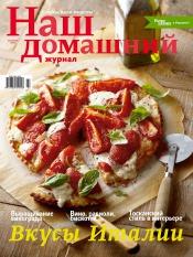 Наш домашний журнал №2 10/2012