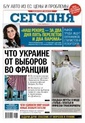 Сегодня. Киевский выпуск №75 04/2017