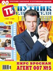 Спутник телезрителя №19 05/2013