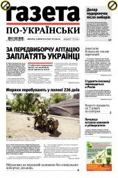 Газета по-українськи №52 07/2019