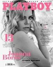 Playboy №5 09/2020