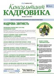 Консультант Кадровика №1 01/2018