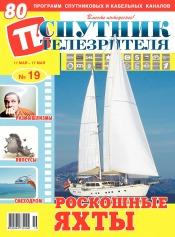 Спутник телезрителя №19 05/2020