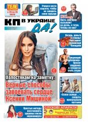 Комсомольская правда (четверг) №99-102 07/2020