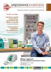 Украина Электро №1 03/2019