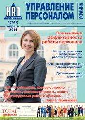 Управление персоналом - Украина №4 04/2014